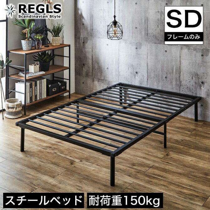 \ポイント10倍★10/15〜10/17まで!/ パイプベッド すのこベッド ベッドフレーム ITJ-006-SD KD脚付きベッド セミダブル フレームのみ REGLS(レグルス) ブラック 頑丈設計 カビない ベッド下収納スペース確保 すのこ仕様