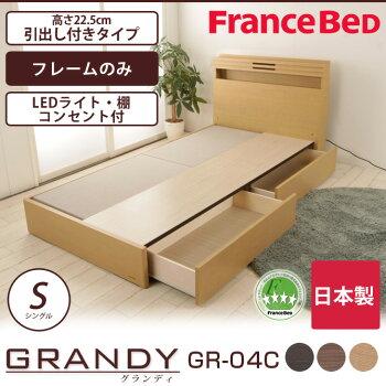 フランスベッドグランディ引出し付タイプシングル高さ22.5cmフレームのみ日本製国産木製2年保証francebed送料無料GR-04CGR04CgrandyGRANDYシングルベッド棚付一口コンセント付LED照明付宮付収納ベッドDR