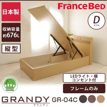 フランスベッドグランディ跳ね上げ収納タイプダブル高さ33.5cmフレームのみ日本製国産木製2年保証francebed送料無料GR-04CGR04CgrandyGRANDYダブルベッド棚付一口コンセント付LED照明付宮付収納ベッドTS縦型