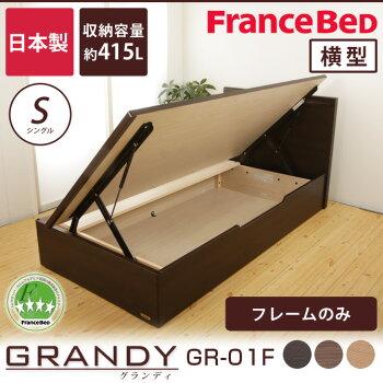 フランスベッドグランディ跳ね上げ収納タイプシングル高さ33cmフレームのみ日本製国産木製2年保証francebed送料無料GR-01FGR01FgrandyGRANDYシングルベッドパネル型シンプル木製収納ベッドYS横型