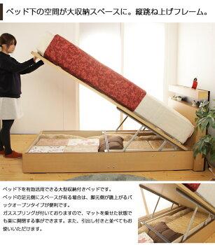 東京ベッドレアージュCリフトアップ収納高さ26cm+REV.ブルーラベルマットレス付セミダブル浅型跳ね上げ収納ベッド跳ね上げ収納ベッド大容量収納TOKYOBEDガス圧式宮付き照明コンセント付きUSBポート付き跳ね上げ式ベッド大収納日本製セミダブルベッド