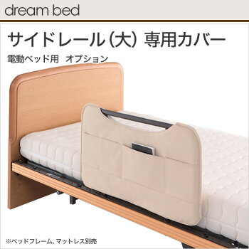 電動・リクライニングベッドオプション【送料無料/日本製】ドリームベッド・電動ベッド専用サイドレール_大_専用カバー/ドリームベッド・電動ベッドシリーズのオプション品です。ベッドの乗り降りを手助けする手すりオプション専用カバー