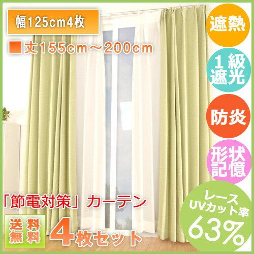 イージーオーダーカーテン 遮熱カーテンセット (幅125cm4枚組) 1級遮光カーテン ブリーズ×2枚組(...