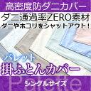 掛け布団カバー シングルロング 【日本製(高密度カバー パレッ……