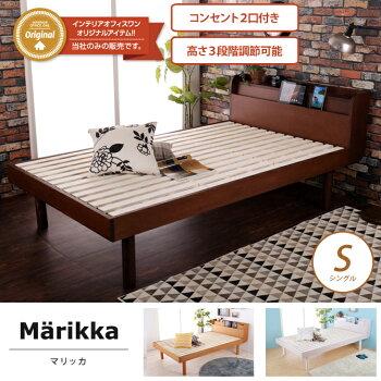 木製ベッド マリッカ シングル