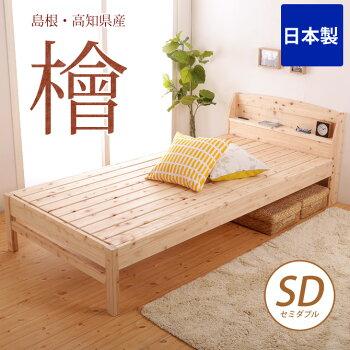 棚付き国産 ひのきベッド