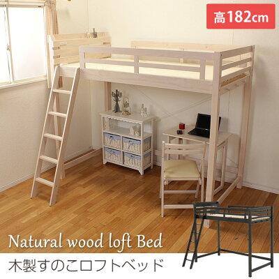 ロフトベッド ハイタイプ 木製ロフトベッド カントリー調ロフトベッド パイン材ロフトベッド シ…