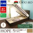 東京ベッド 跳ね上げ 収納ベッド 日本製 シングルベッド ホープF 浅型 高さ26cm ガス圧式 ヘルシーフィットマットレス 硬め シングル HOPE TOKYOBED コイルマットレス付 跳ね上げベッド