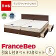 フランスベッド キングベッド 収納ベッド シンプルなパネル型ベッド(引出し付) S×2台セット(キング) HN-15-01+デュラテクノマットレス付 DT-031 収納ベッド 木製ベッド 収納ベット 引き出し付きベッド 引出し付き 国産 日本製 木製 2年保証 francebed 新生活 引越[f1103]