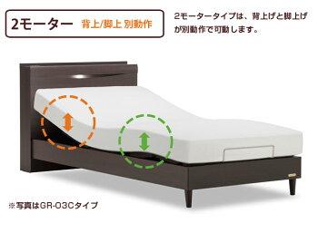 フランスベッド電動ベッド(GR-02F)2モーターフレームフレームのみシングル背上げと脚上げが別動作電動リクライニングベッド木製ベッドgrandy脚付きベッドfrancebed2年保証付フランスベッド正規品