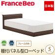 フランスベッド 木製 シングルベッド 棚付きベッド シングル フレームのみ PSC-165 SC ロータイプ 木製 シンプル 棚付きベッド 2年保証 木製ベッド ローベッド ヘッドボード 木製ベッド フロアタイプ ロータイプ