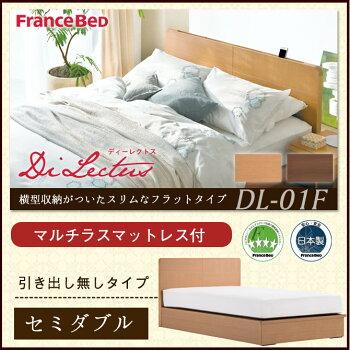 ディーレクトスDL01Fセミダブルベッド【送料無料・日本製】フランスベッド・棚付フラットタイプDL-01F引出し無しベッド+マルチラススーパーマットレス(XA-241)付・セミダブル国産木製2年保証francebed木製ベッドすのこベッドすのこベット