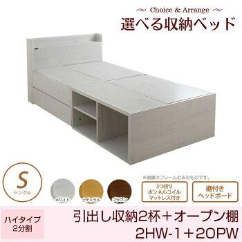 選べる収納ベッドシングルハイタイプ2分割引出し収納2杯オープン棚2HW-1+2OPW棚付ヘッドボードボンネルコイルマットレス付木製