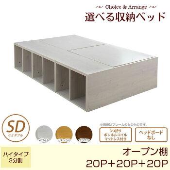 選べる収納ベッドセミダブルハイタイプ3分割オープン棚2OP+2OP+2OPヘッドレスボンネルコイルマットレス付木製