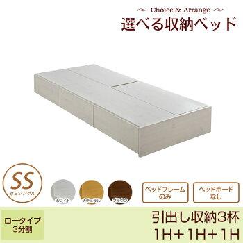選べる収納ベッドセミシングルロータイプ3分割引出し収納3杯1H+1H+1Hヘッドレスベッドフレームのみ木製