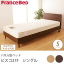 フランスベッド パネル型ベッド ピスコ21F シングル 木製キャスター...
