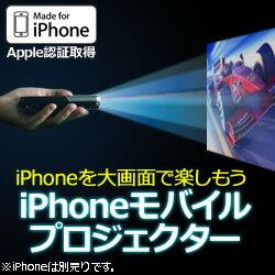 【代引手数料無料!10/11(木)まで】iPhone プロジェクター バッテリー内蔵 35ルーメンで超明...