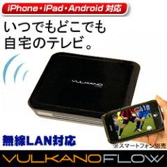 ポイント10倍【クーポン付】 iPhoneやiPad、Android、パソコンで自宅のテレビが見られる「VULKANO FLOW(ボルカノフロー)」