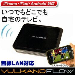5000円以上で送料無料! ポイント10倍iPhoneやiPad、Android、パソコンで自宅のテレビが見られ...