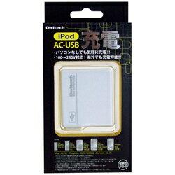 USB-ACアダプタ USB1ポート ホワイト【全品代引手数料無料!】【ポイント5倍】オウルテック OWL...