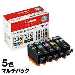 【5000円以上で】 Canon キヤノン キャノン 純正 インクタンク 5色(BK/C/M/Y/PGBK)マルチパック 4713B001 BCI-326+325/5MP