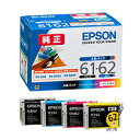 【5000円以上で送料無料】 EPSON セイコーエプソン 純正 インクカートリッジ 4色パック IC4CL6162
