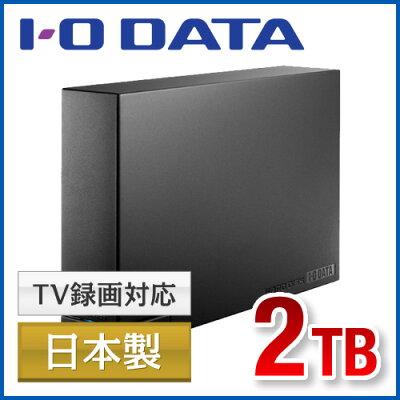 テレビ録画やパソコンのデータ保存に便利! USB3.0対応 外付けハードディスク アイオーデー…