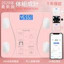 体重計 体組成計 体脂肪計 スマホ連動 最新モデル Bluetooth接続 24