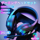 ゲーミング ヘッドセット ps4 マイク付き ゲーミングヘッドホン 高音質 ps4ヘッドセット ゲー ...