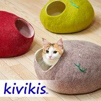 あす楽対応【キャットハウスkivikisキビキス】猫ベッドペットハウス洞穴うたた寝繭コクーンウールハンドメイド約6-8kgウールウェルトポッドVAIVA