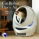 安心保証あり キャットロボットオープンエアー 安心サポート リッターロボット3(