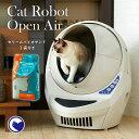 キャットロボット オープンエアー セリームバイオサンド 7.5kg 付き 日本正