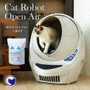 キャットロボット オープンエアー プレミアム猫砂 BOXIE CAT ボクシーキ