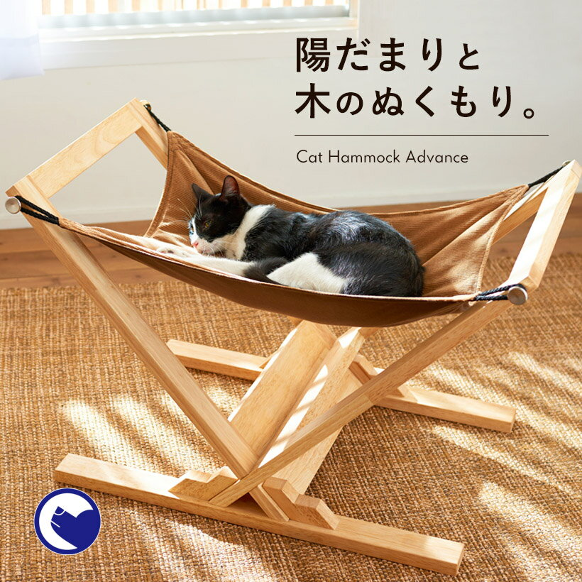 【OFT】 キャットハンモック アドバンス [猫 ネコ ねこ ペット ベッド 木製 国産 日本製 夏 冬 おすすめ おしゃれ モダン シンプル インテリア 快適 工具不要 昼寝]の写真