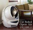 あす楽対応 キャットロボットオープンエアー安心サポート(電話相談窓口あり)[猫 トイレ 自動 リッター お留守番]