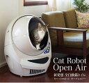 キャットロボット オープンエアー プレミアム猫砂 BOXIE CAT ボクシーキャット ブルー(7.2kg)付 日本正規販売店【送料無料(北海道・沖縄・離島等除く)】(リッターロボット 3)