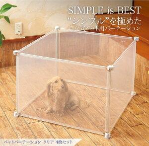 【ペットパーテーション クリア 4枚組】ゲート フェンス ペット 犬 イヌ いぬ 屋内 室内 間仕切り 猫 ついたて 組み立て 置くだけ