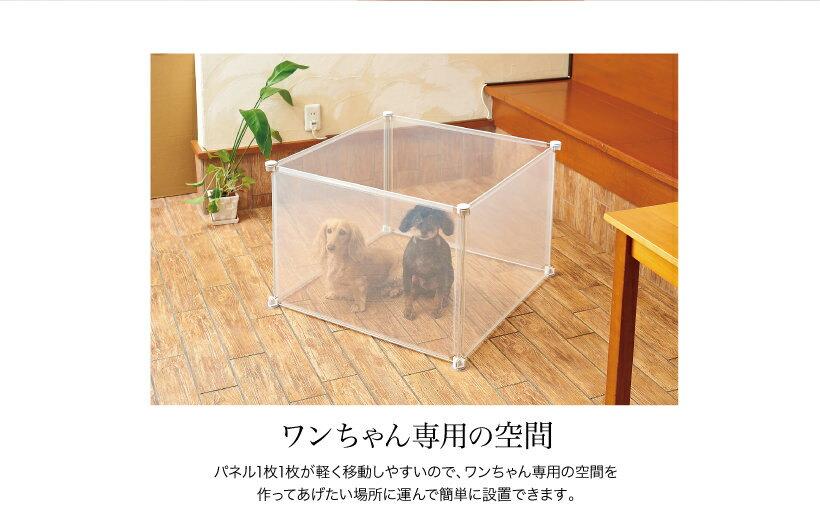 【春の特別限定セール!!】【ペットパーテーション クリア 4枚組】ゲート フェンス ペット 犬 イヌ いぬ 屋内 室内 間仕切り 猫 ついたて 組み立て 置くだけ
