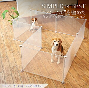【ペットパーテーション クリア 8枚組】ゲート フェンス ペット 犬 イヌ いぬ 屋内 室内 間仕切り 猫 ついたて 組み立て 置くだけ