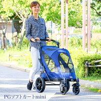 【新商品特価セール!!】PGソフトカートmini