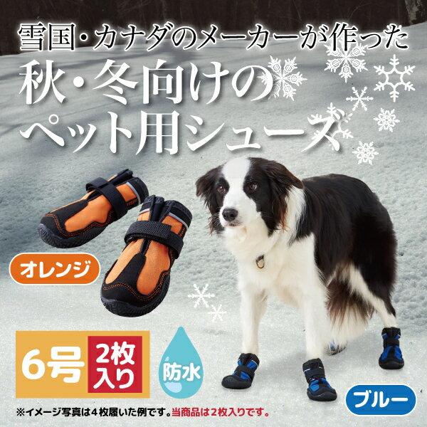 スノーマッシャーズ 6号 2枚入り [お出かけ 冬 寒さ 雪 対策 犬 ドッグシューズ ブーツ 靴]