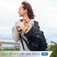 K9スポーツサックAIRPLUSLサイズ