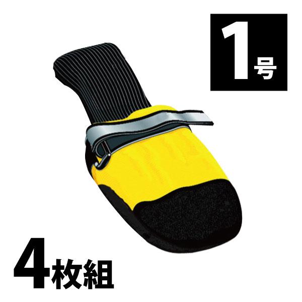 全天候型ブーツ【1号/4枚組み】犬用フットウェア