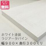 ホワイト塗装済みパイン棚板 (約)厚み18x幅900x奥行300mm【DIY】オーダー カット 無料