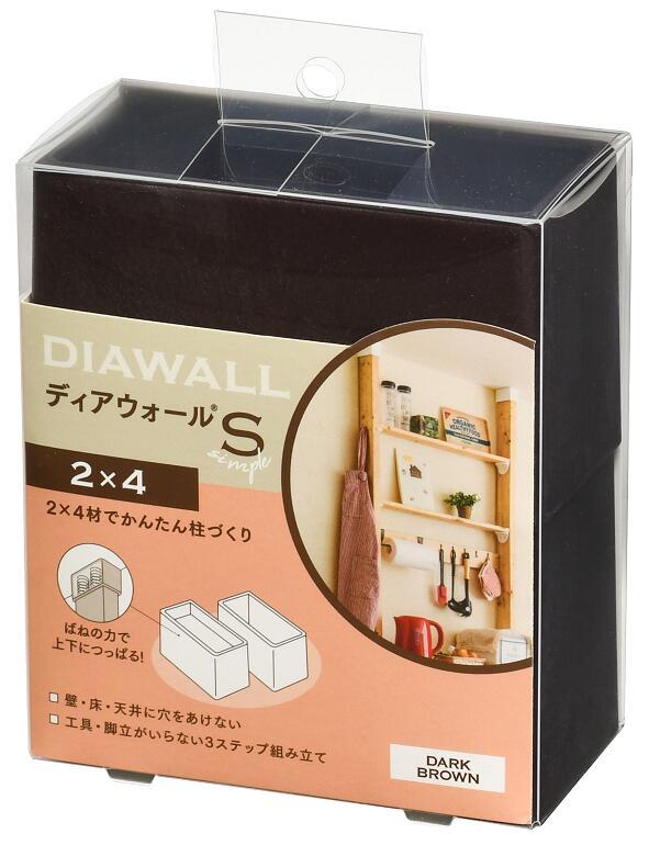 【即納】ディアウォールS 2x4アジャスター【ダークブラウン】DWS24DB