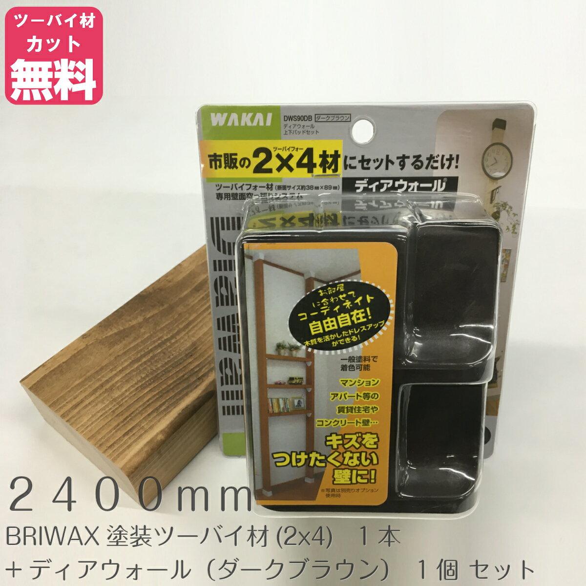 ディアウォール+2x4材(2400mm)セットカラー:ダークブラウン BRIWAX(ジャコビアン)塗装