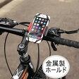 【金属ホールド】【送料無料】ipow 三段階調節可 スマートフォンホルダー バイク 自転車用 ホルダー スマホスタンド スマホホルダー 自転車 ロードバイク 車載ホルダー オートバイ ベビーカー も利用可iPhone/Xperia/Galaxy/Nexus/富士通 など