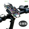 【改良型】【送料無料】ipow 上質な金属ホールド スマートフォンホルダー バイク 自転車用 スマホスタンド スマホホルダー 自転車 ロードバイク 自転車 車載ホルダー iPhone/Xperia/Galaxy/AQUOS/Nexus/富士通 など