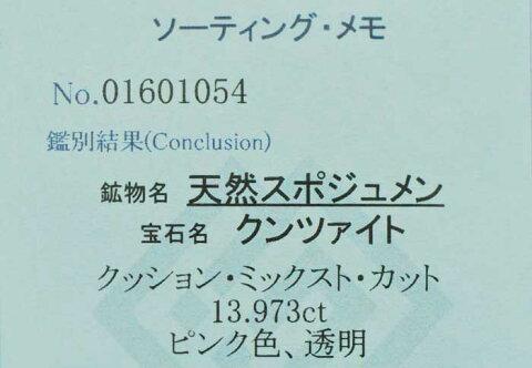 クンツァイト 13.96 カラット 11 ソーティングメモあり 【送料無料】