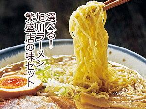 送料無料 選べる♪ 旭川ラーメン5袋(10食)セット